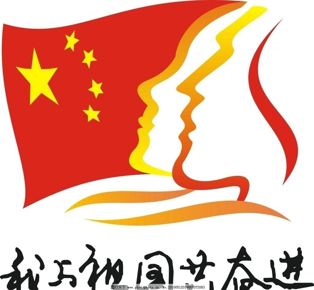 """共青团""""我与祖国共奋进""""的 矢量图图片"""