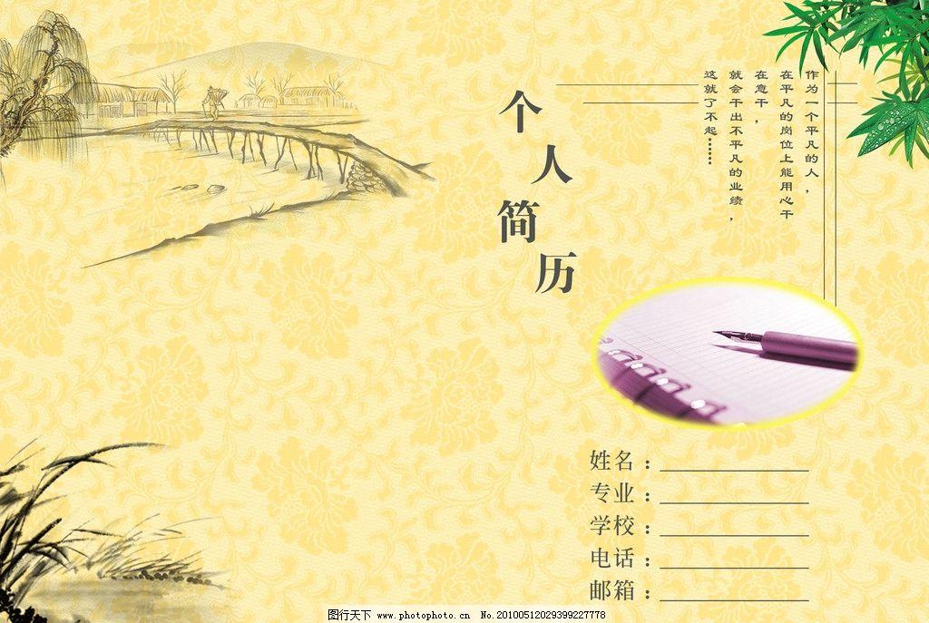 个人简历 档案 封面 叶子 桥 金黄色 画册设计 广告设计模板
