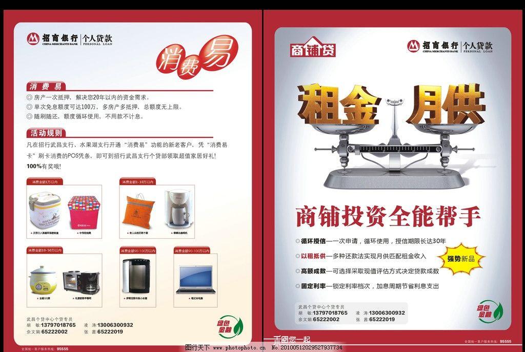 招商銀行 天枰 宣傳單頁 消費 商鋪 租金 廣告設計 矢量