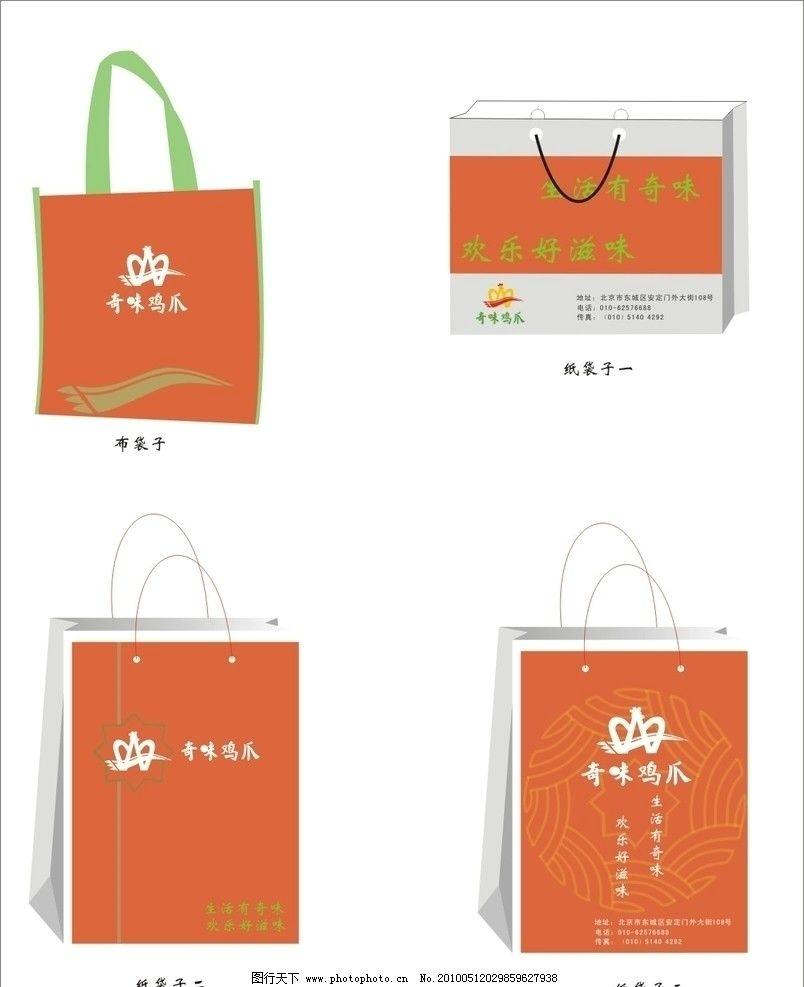 袋子设计矢量图图片