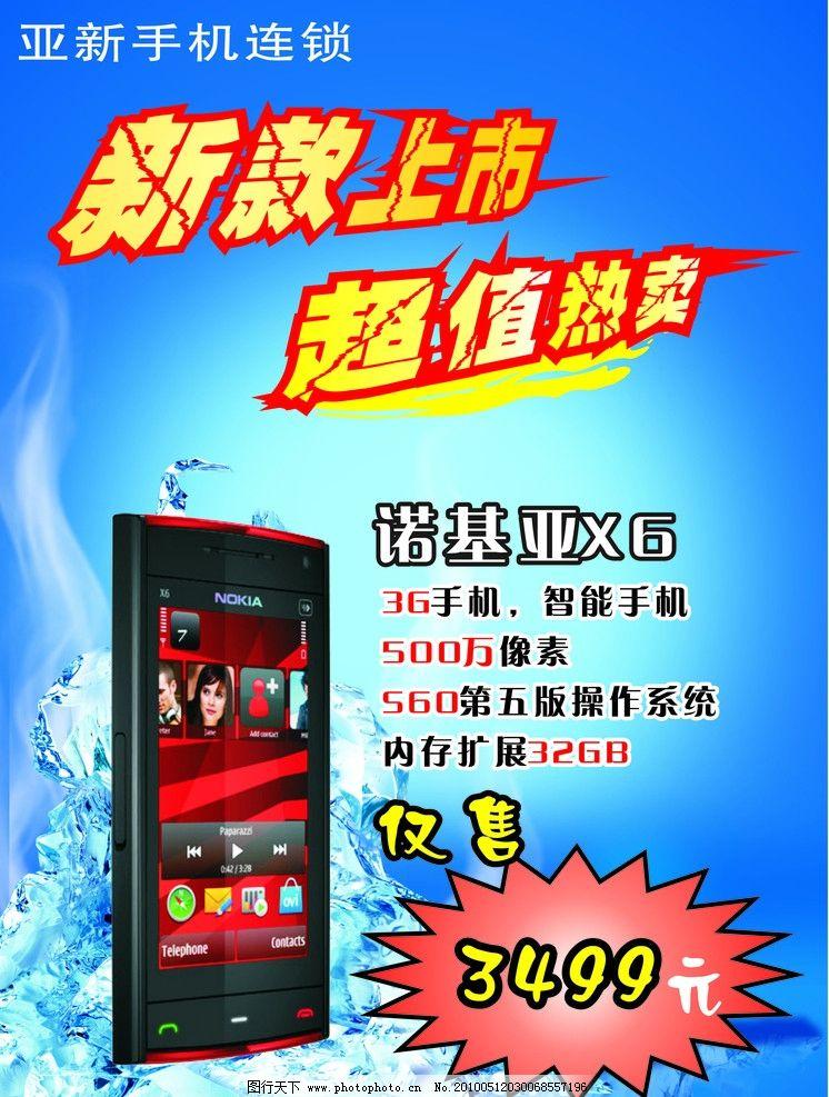 手机海报 手机 海报 诺基亚 促销 海报设计 广告设计 矢量 cdr
