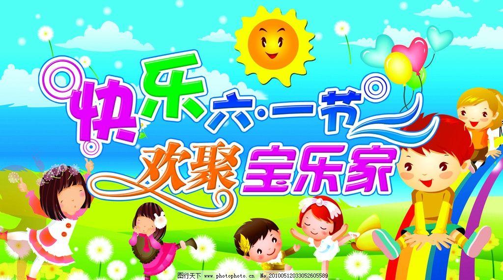 幼儿园六一儿童节图片