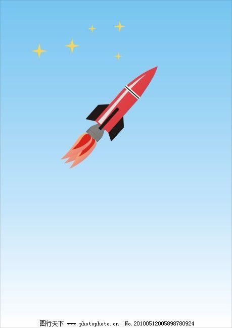火箭矢量图 火箭矢量图免费下载 火苗 蓝天 星星 现代科技
