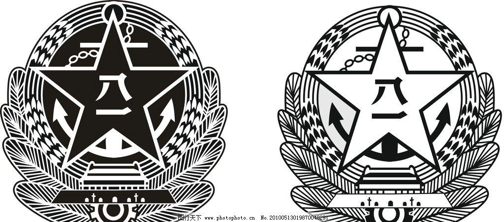 海军帽徽 海军标 海军军徽 海军矢量图 海军标志 标识标志图标