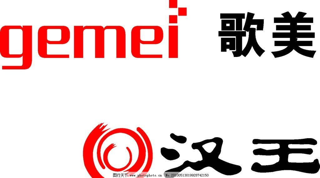 掌上暴风影音 掌上图书馆 汉王电纸书 矢量标志 企业logo标志 标识