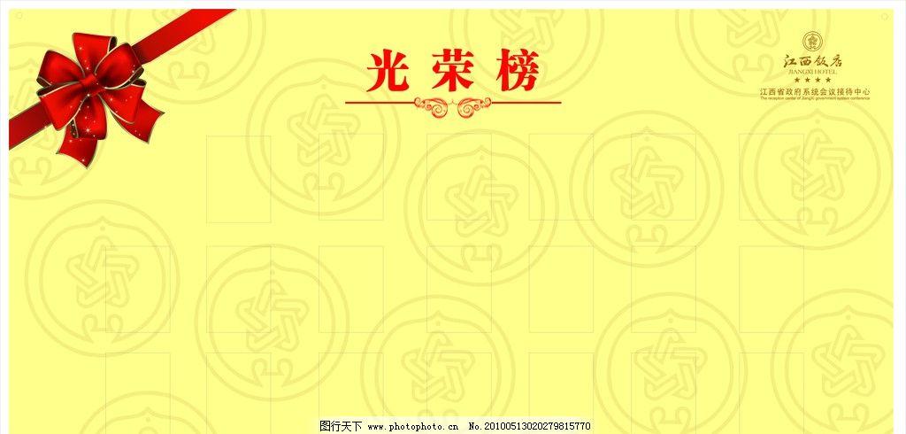 光荣榜 饭店 边花 底纹背景