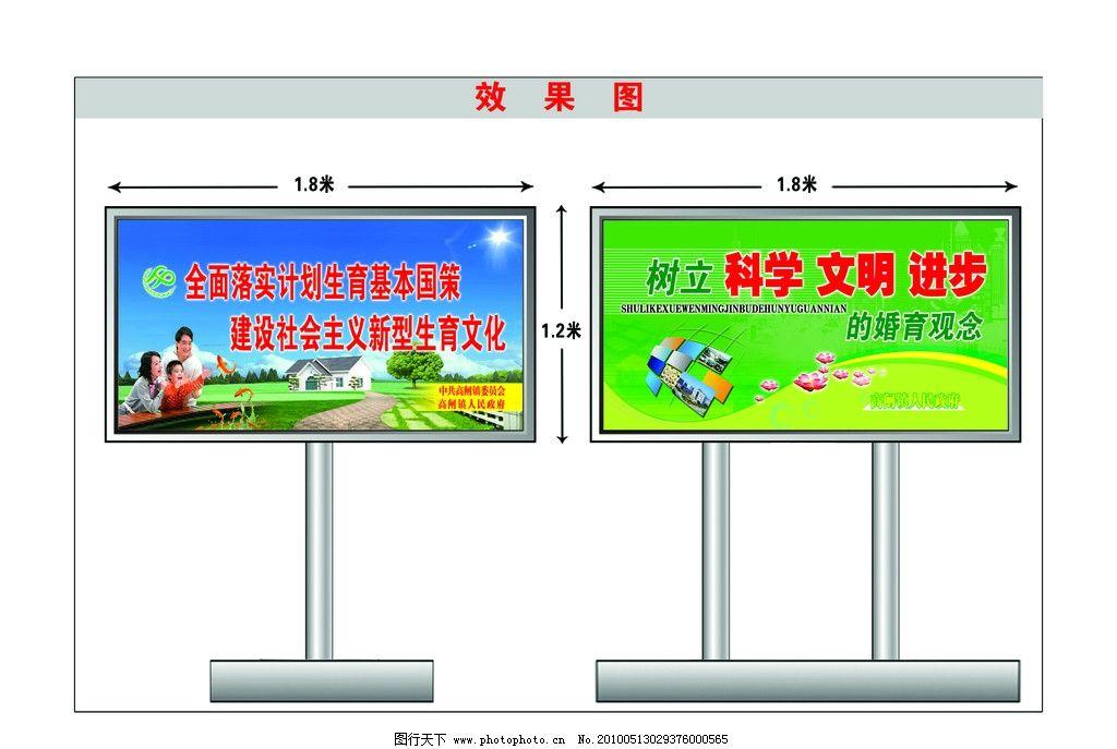 户外广告牌效果图图片_画册设计_广告设计_图行天下