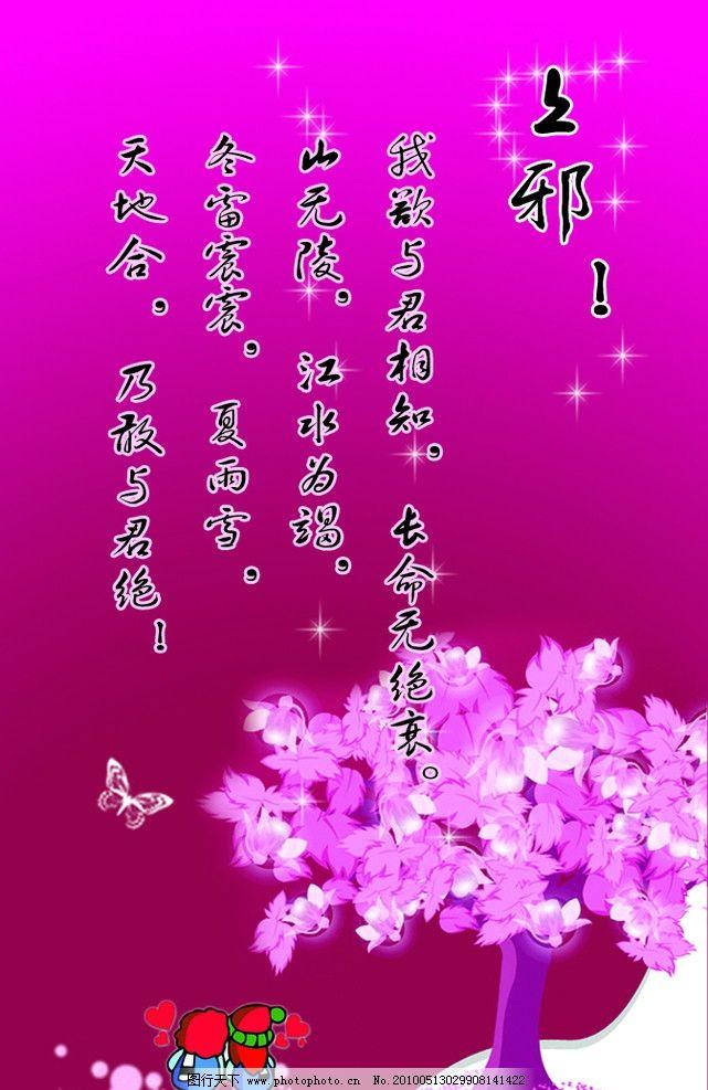 名片 me 名片上邪 姻缘树木 诗歌 蝴蝶 名片设计 广告设计模板 源文件