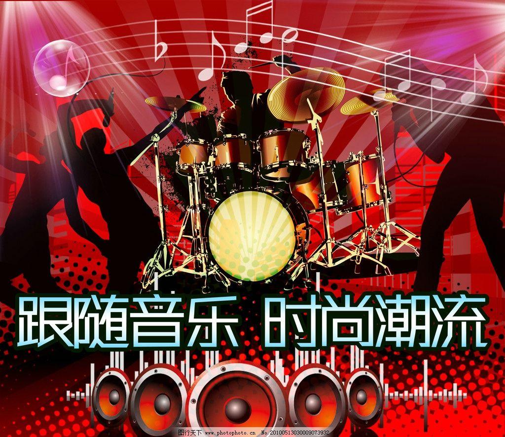 五线谱 立体音符 打架子鼓 唱歌者 歌者 时尚背景 发光线条 海报设计