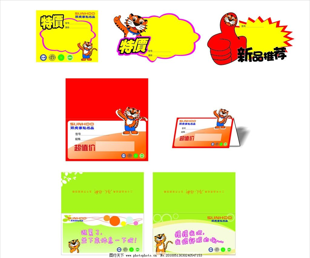 腾讯大王卡pop手绘海报