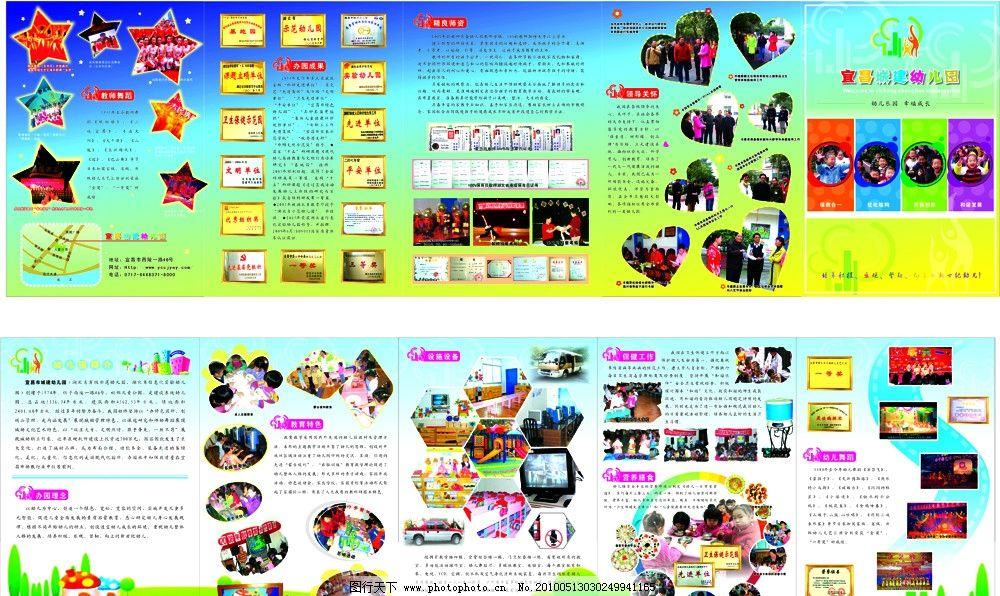 幼儿园五折页图片_展板模板_广告设计_图行天下图库