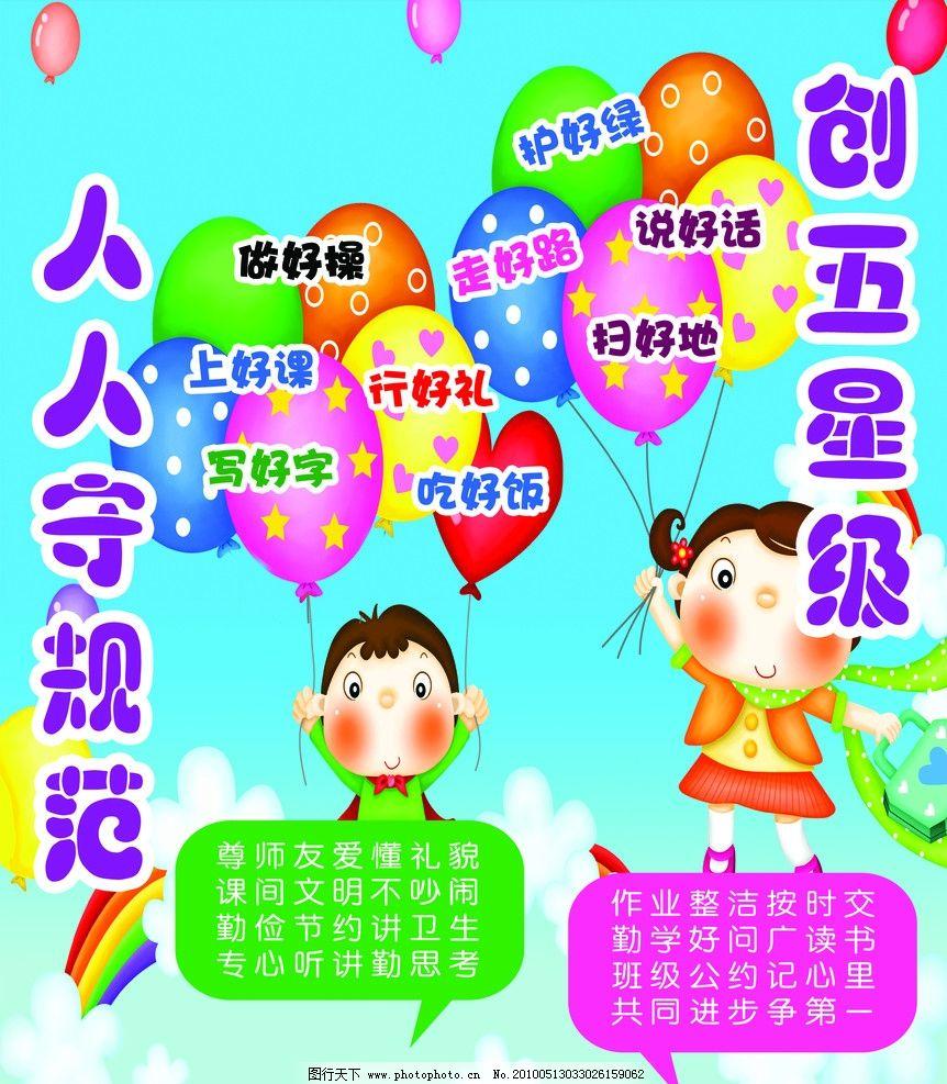 小学生规范 班级文化建设 气球 蓝天 小孩 卡通 源文件图片