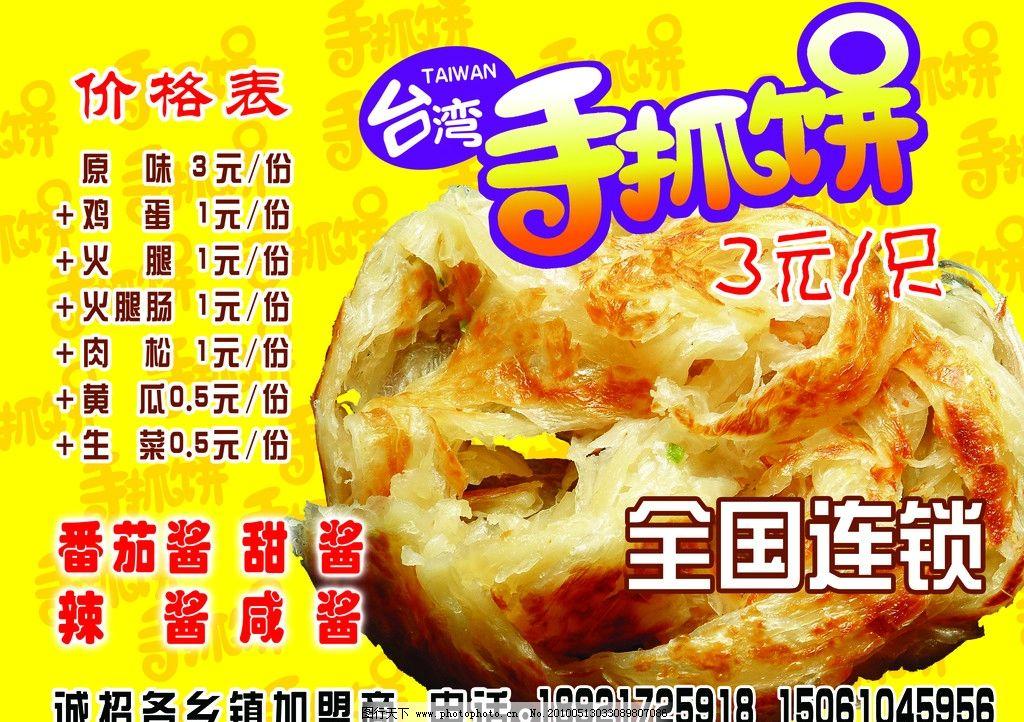 手抓饼 台湾 暗纹 全国连锁 价格表 psd分层素材 源文件 72dpi psd