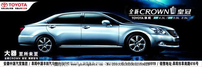 丰田皇冠汽车高架广告图片