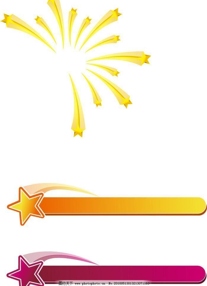 AI 边框 标题栏 橙色 儿童节 渐变 节日素材 礼花 流星 文字框 流星礼花星星装饰边框矢量素材 流星礼花星星装饰边框模板下载 流星礼花星星装饰边框 星星 流星 礼花 焰火 标题栏 边框 文字框 装饰 渐变 橙色 洋红 儿童节 节日素材 矢量 ai 六一儿童节