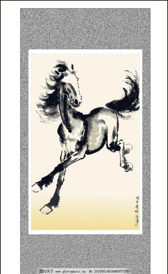骏马图 徐悲鸿奔马图 矢量图 马 动物 国画 水墨画 传统文化图案 传统