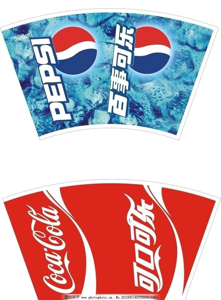 百事 可口 百事可乐纸杯 明片设计 矢量