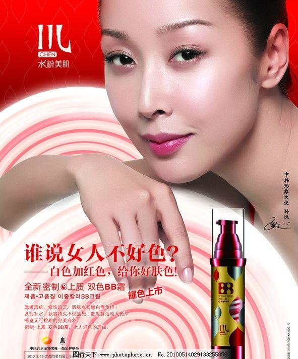bb霜海报 双色 bb霜 海报 粉底 红色 孙悦 川 水粉 粉 包装设计 广告
