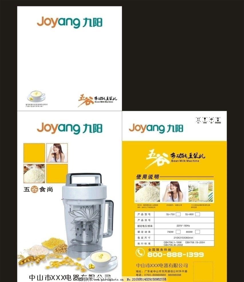 九阳豆浆机包装 豆浆机 五谷 豆浆 包装设计 广告设计 矢量 cdr