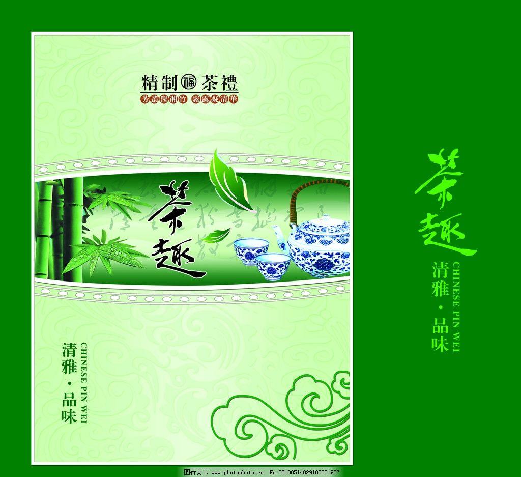 茶叶包装 茶趣 茶礼茶叶包装 茶叶包装设计 茶叶包装素材 茶杯