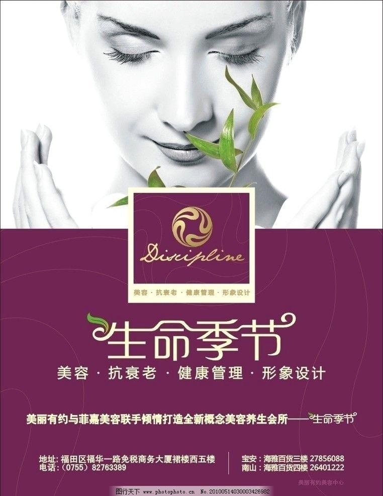 美容广告 美容 纤体 瘦身 减肥 spa 美容院 单页 宣传单 画册 特惠