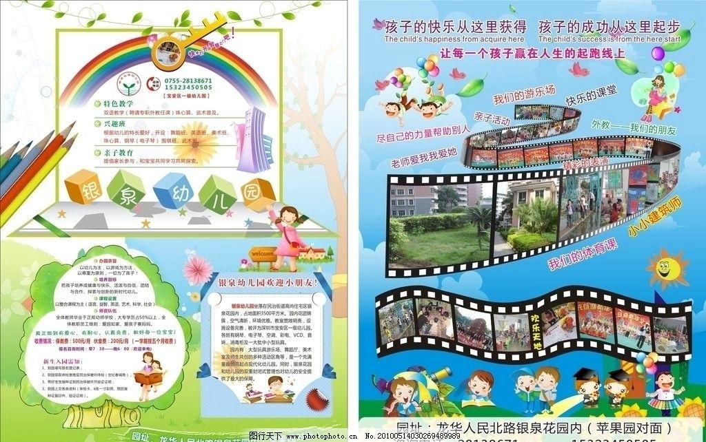 幼儿园 宣传单 彩页 影带 彩虹 卡通 花 小孩子 广告设计 矢量