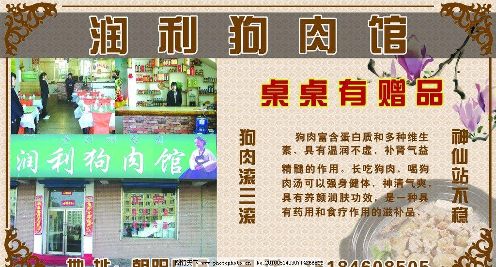润利狗肉馆 中国风 棕色调 灰色调 花朵 边框 狗肉 毛笔画 国内广告