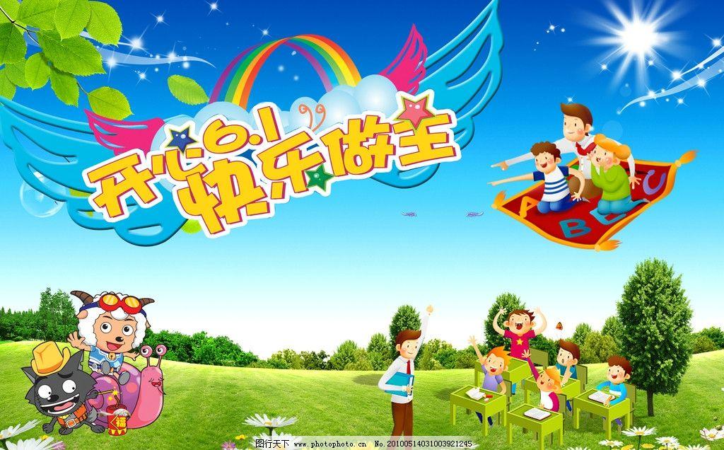 幼儿园宣传画 蓝天 白云 草地 卡通人物 树 树叶 星光 其他模版 广告