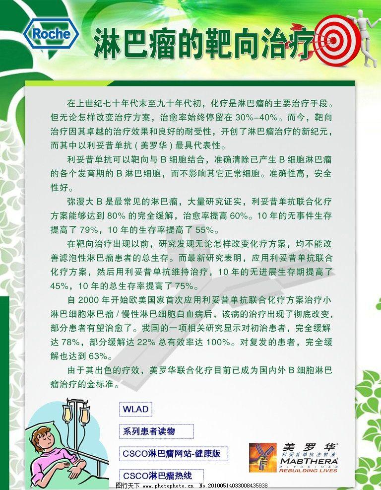 海报 展板 展架 易拉宝 医药 绿叶 医学 医生 健康 肿瘤 生物 花边
