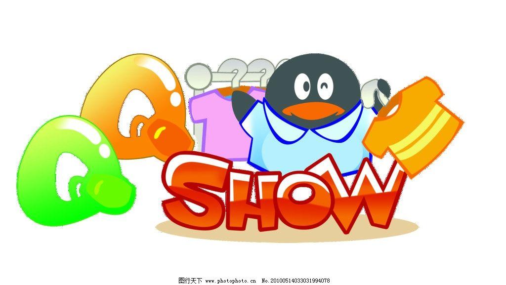 qq秀标志logo 企鹅 卡通 源文件