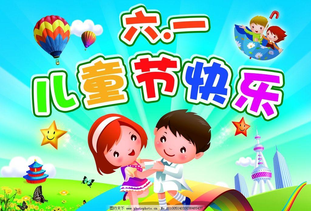 六一儿童节快乐图片,海报 彩虹 卡通 小孩 动漫 可爱