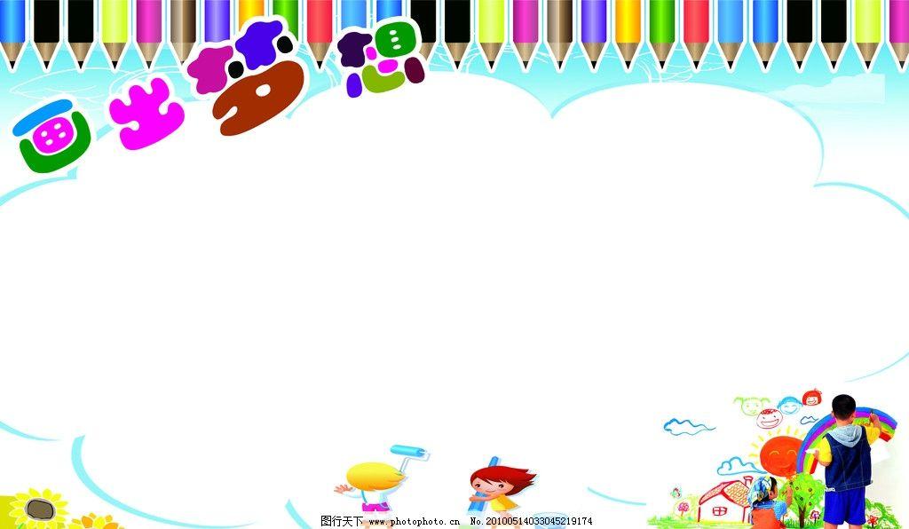 画出梦想 彩色铅笔 学校展板 小孩画画 向日葵 作品展板 卡通人物 psd
