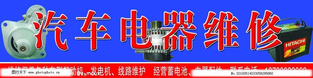 汽车电器维修 汽车 电器 维修 线路维修 发电机 起动机 保养 配件