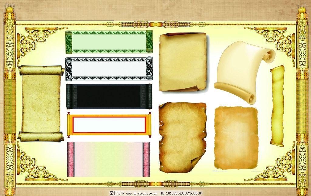 卷轴 卷轴图片 卷轴边框 卷轴文件 ps分层素材 设计素材 素材 牛皮纸
