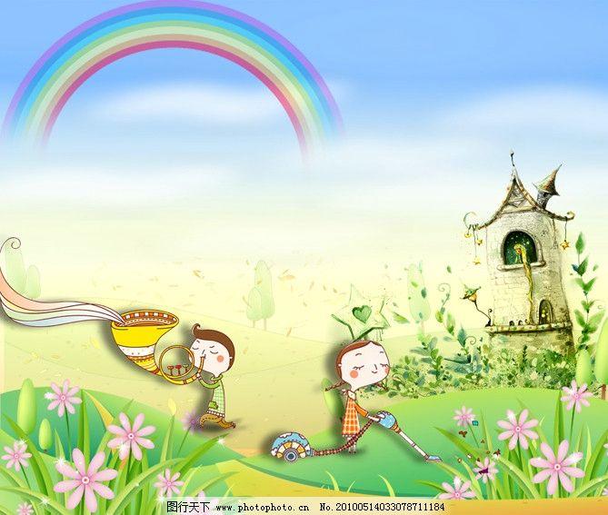秋天的笑聲 彩虹 卡通人物 房子 花朵 山野 山坡 號角 綠色