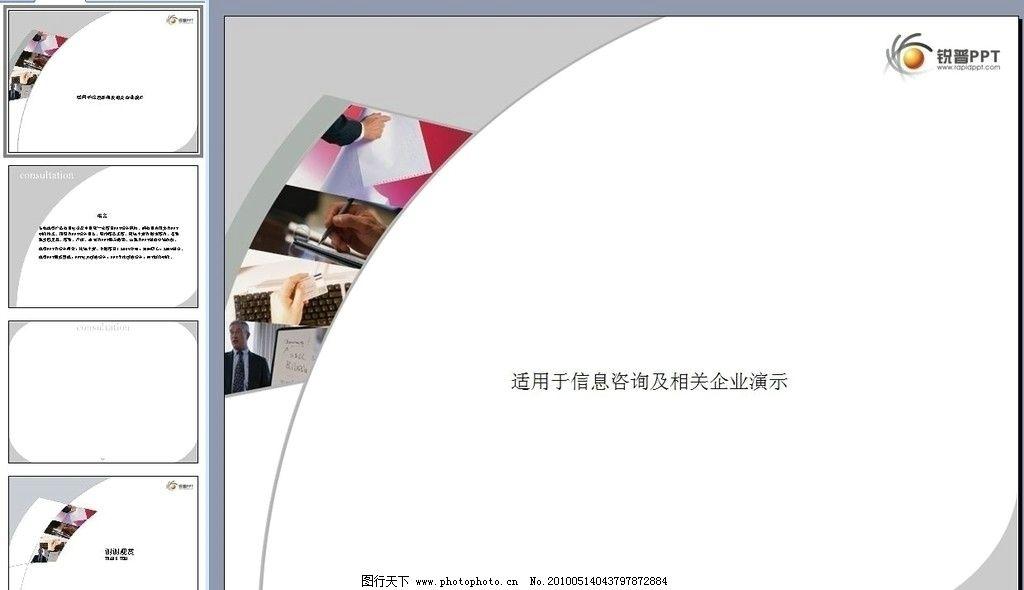 商务 活动 边框 背景 图形 ppt模板 演示文稿 其他 多媒体设计 源文件
