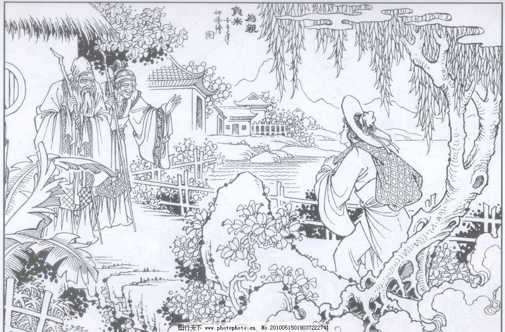 二十四孝 线描 工笔画 黑白 白描 线条 陈金莺 矢量 陈金莺工笔画册