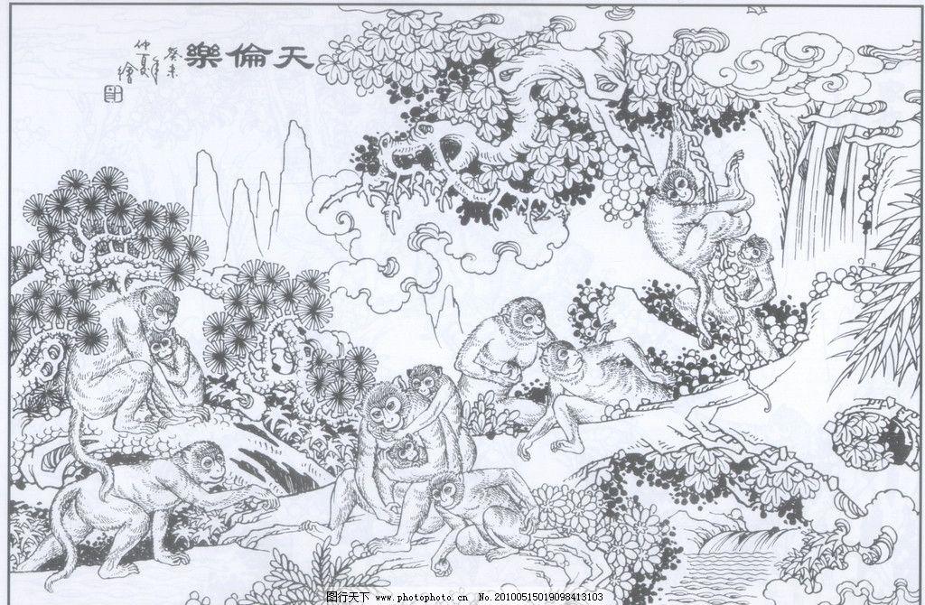 天伧乐 石头 山水 猴子 路树 线描 工笔画 黑白 白描 线条
