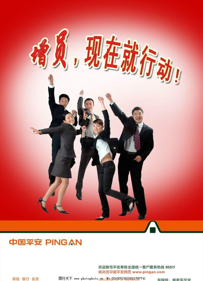 中国 平安 人寿 保险 增员 行动 psd 素材 源文件 展板 中国平安人寿