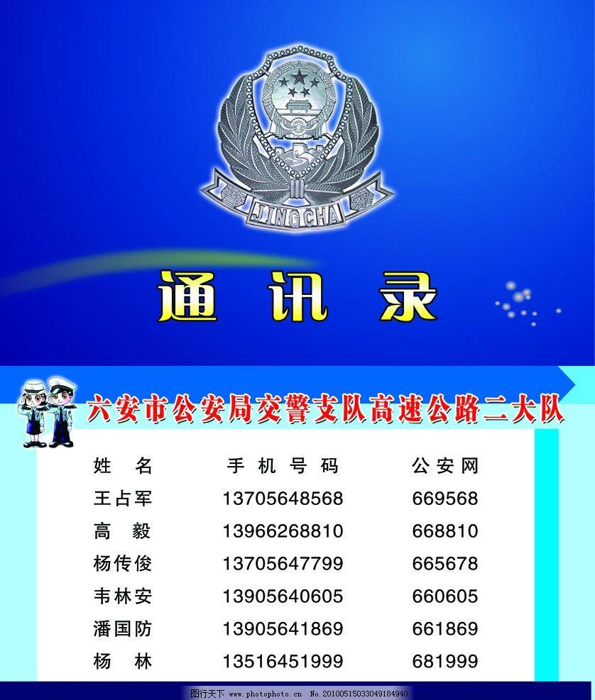 通讯录 新警徽同 渐变背景 psd分层素材 源文件 600dpi psd