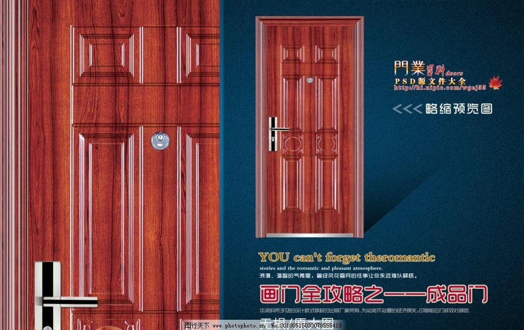 画门全攻略之成品门 门套 门框 门架 样本 画册 进户门 安全门