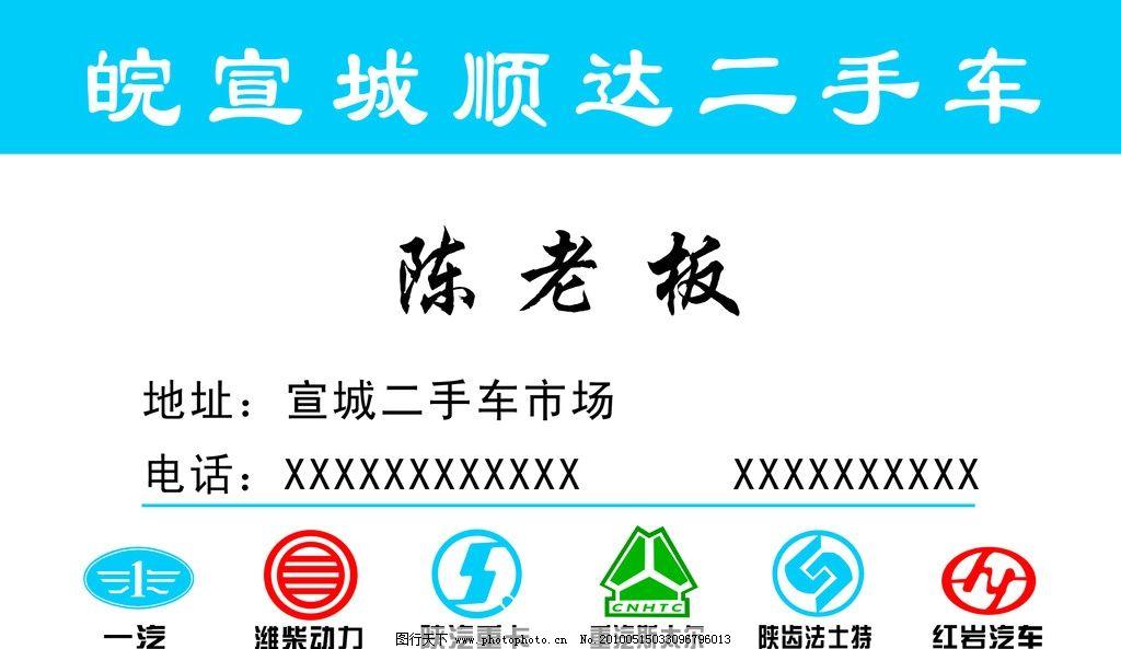 一汽标志 潍柴动力标志 重汽斯太尔标志 陕齿法士特标志 红岩汽车标志