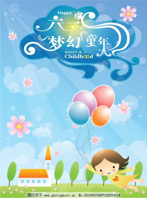 六一儿童 六一儿童节 六一儿童节背景 六一儿童节海报 六一儿童节卡通