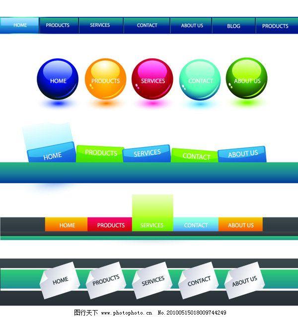 菜单设计 导航条 软件图标 网页标签 网页素材 网页图标 网站标签