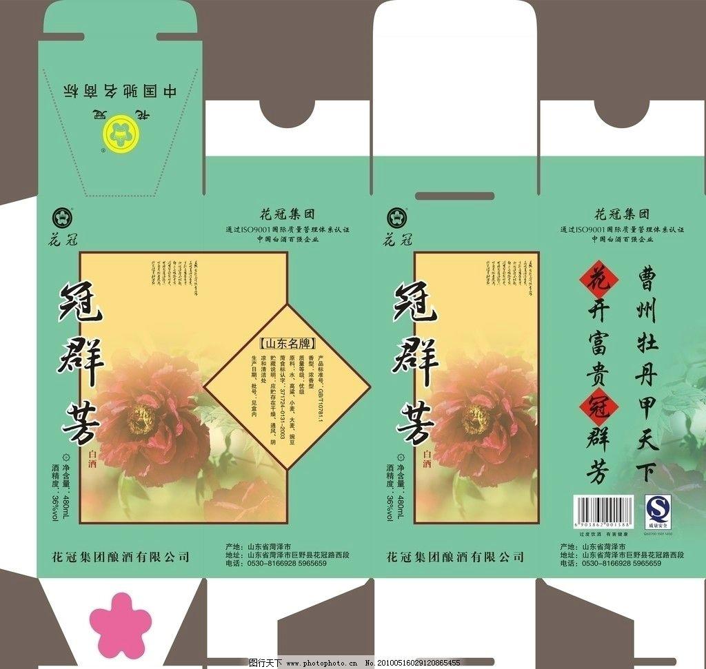 花冠酒冠群芳包装图片