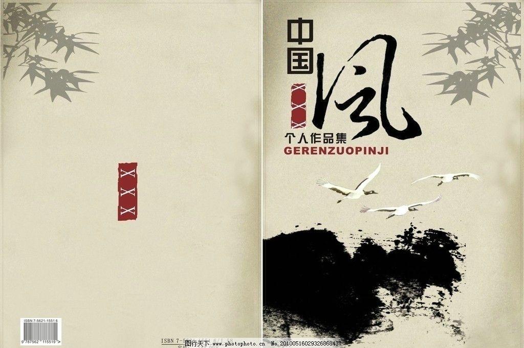 中国风书封面 海报 招贴 广告 画册设计 广告设计 矢量