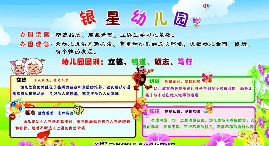 幼儿园 幼儿园广告牌 幼儿园展板 办园宗旨 办园理念 幼儿园园训