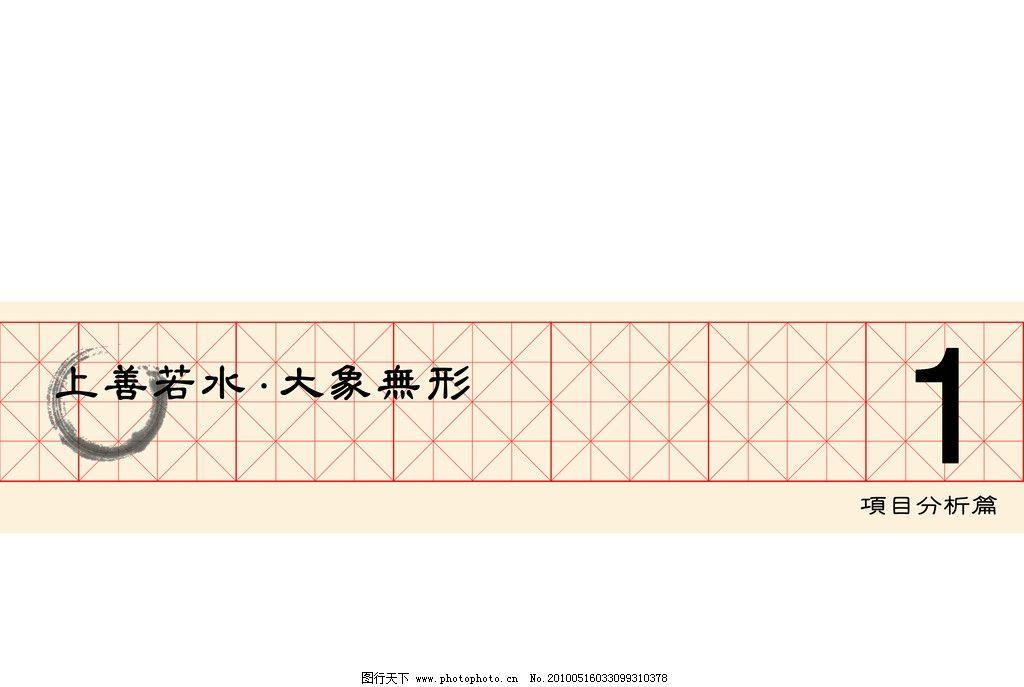 扉页排版 扉页 景观设计 水墨 米字格 上山若水 大象无形 古典 psd