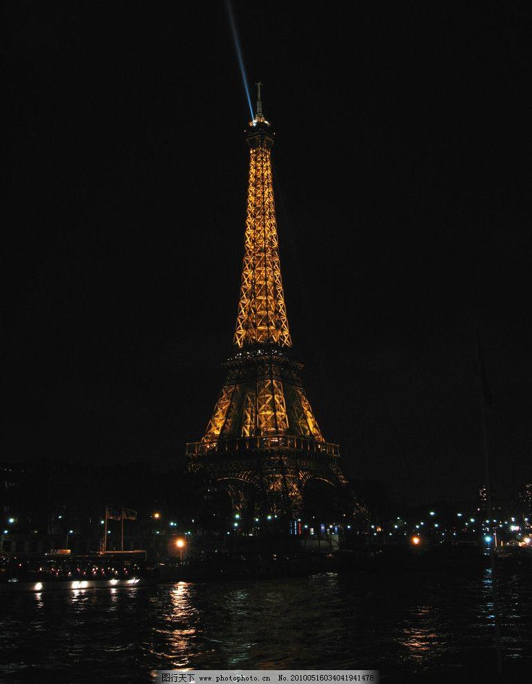 巴黎 埃菲尔铁塔 夜景图片