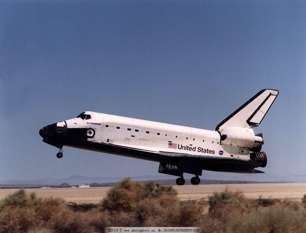奋进号航天飞机降落 航天器